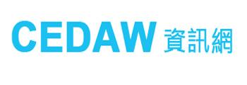CEDAW資訊網