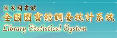 全國圖書館調查統計系統