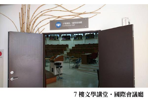 Image-文學講堂(國際會議廳)-1