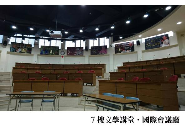 Image-文學講堂(國際會議廳)-2