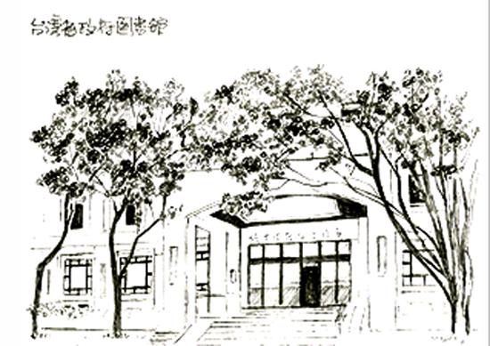 國立公共資訊圖書館中興分館外觀素描