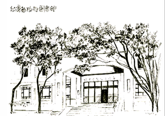 Image-國立公共資訊圖書館中興分館外觀素描