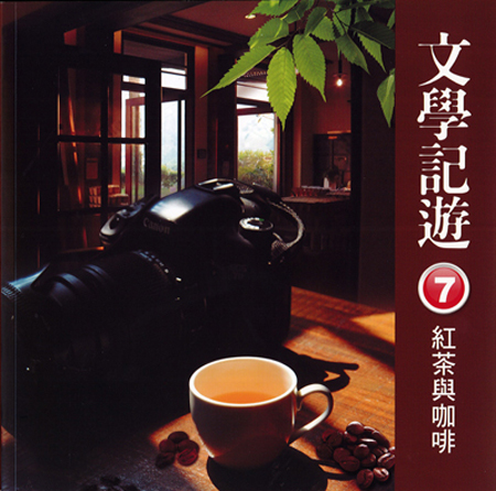 文學記遊7.紅茶與咖啡