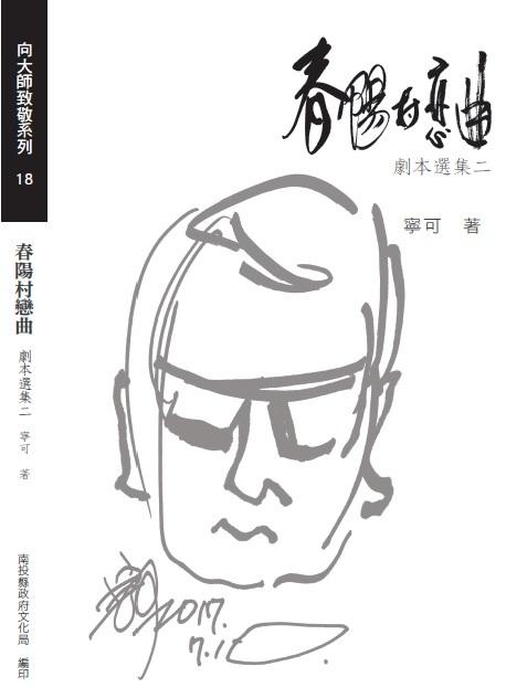 春陽村戀曲-寧可劇本選集二