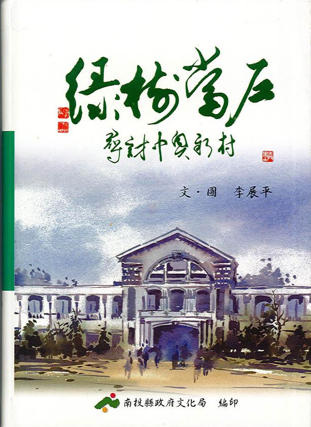 綠樹當戶-尋訪中興新村