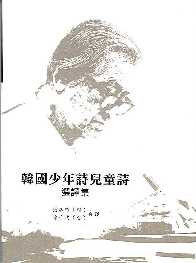 韓國少年詩兒童詩選譯集