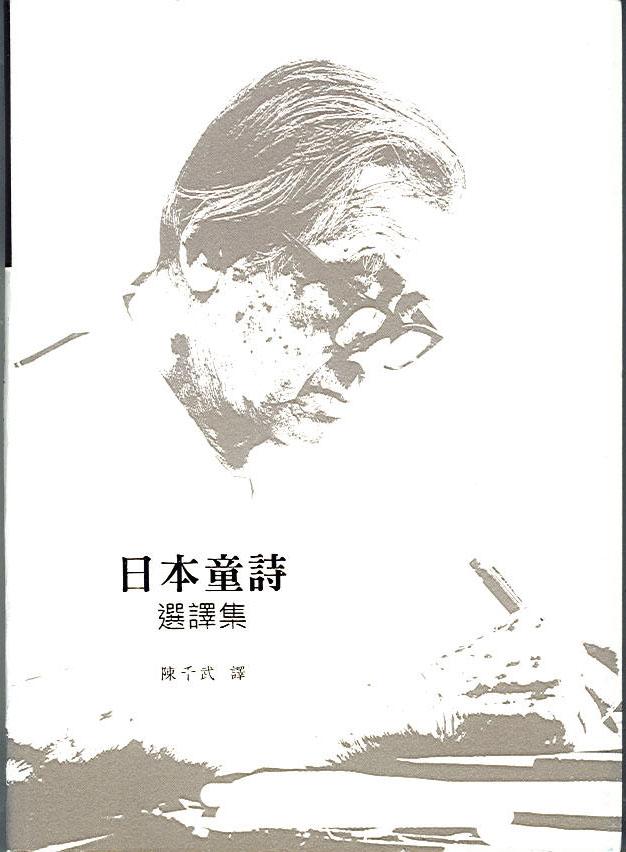 日本童詩選譯集