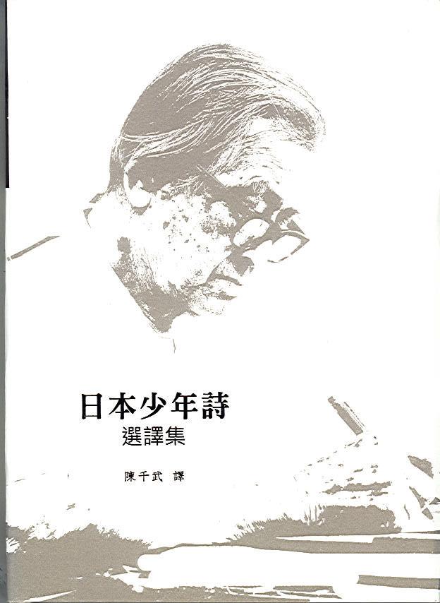 日本少年詩選譯集
