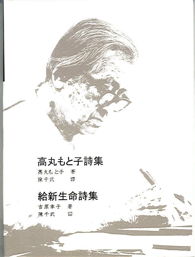高丸もと子詩集/給新生命詩集