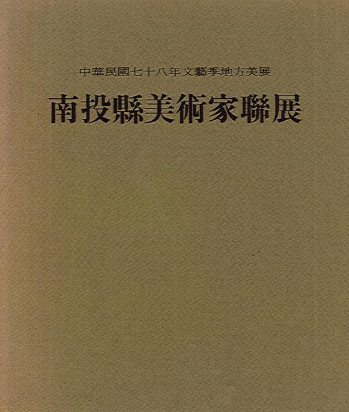 中華民國七十八年文藝季地方美展南投縣美術家聯展
