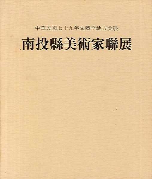 中華民國七十九年文藝季地方美展南投縣美術家聯展