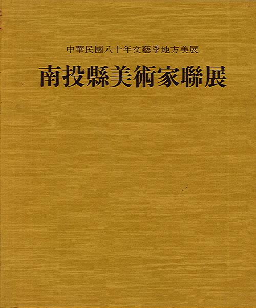 中華民國八十年文藝季地方美展南投縣美術家聯展