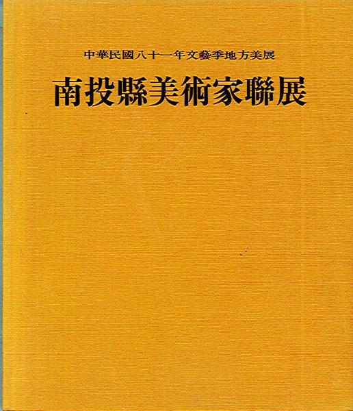 中華民國八十一年文藝季地方美展南投縣美術家聯展