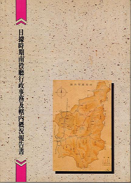 日據時期南投廳行政事務及轄內概況報告書