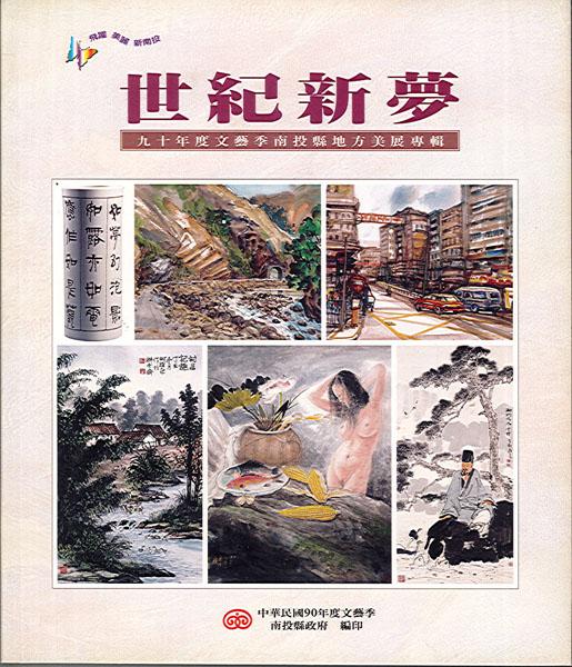 Image-世紀新夢-九十年度文藝季南投縣地方美展專輯