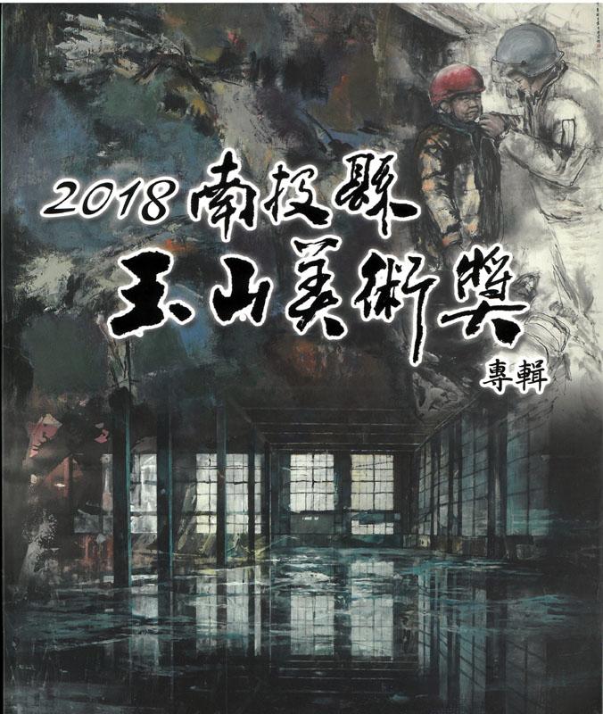 2018南投縣玉山美術獎專輯