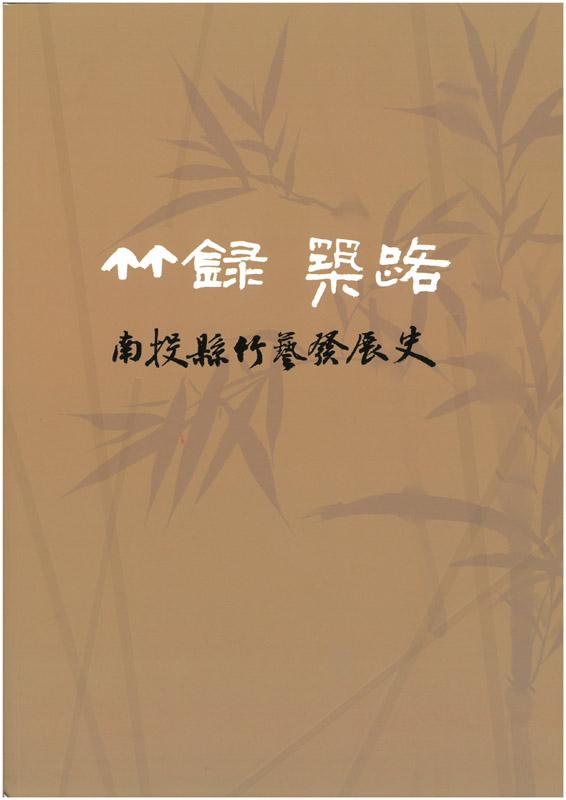竹錄.築路:南投縣竹藝發展史