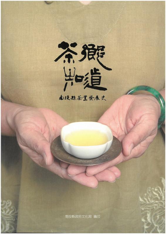 茶鄉知道:南投縣茶業發展史
