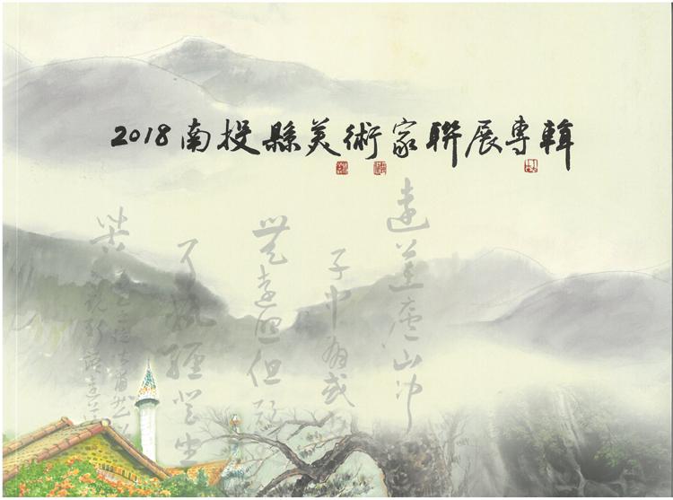 2018南投縣美術家聯展專輯