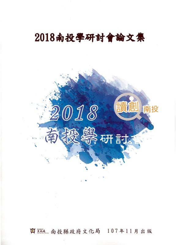 讀創南投-2018南投學研討會論文集