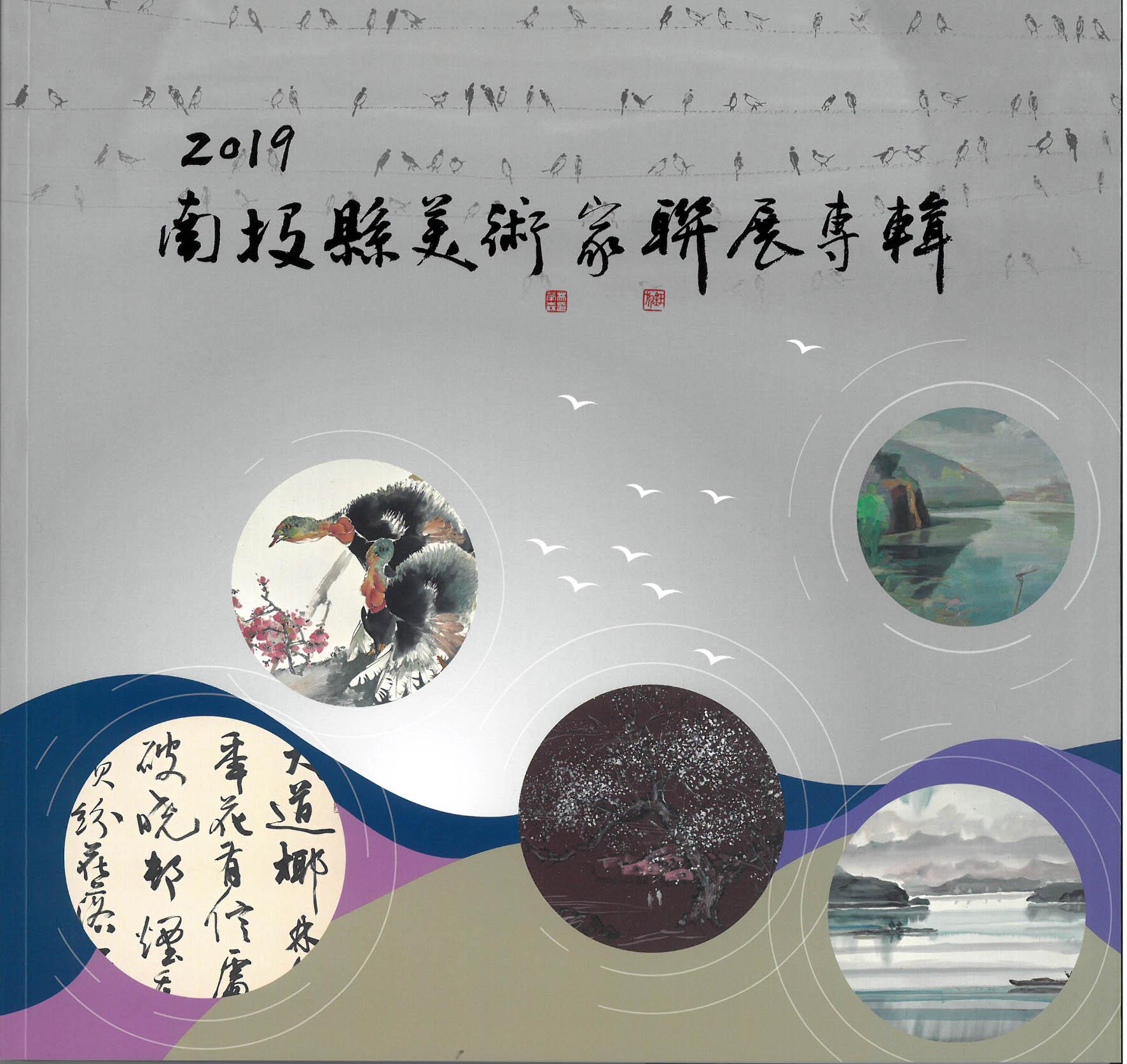 2019南投縣美術家聯展專輯