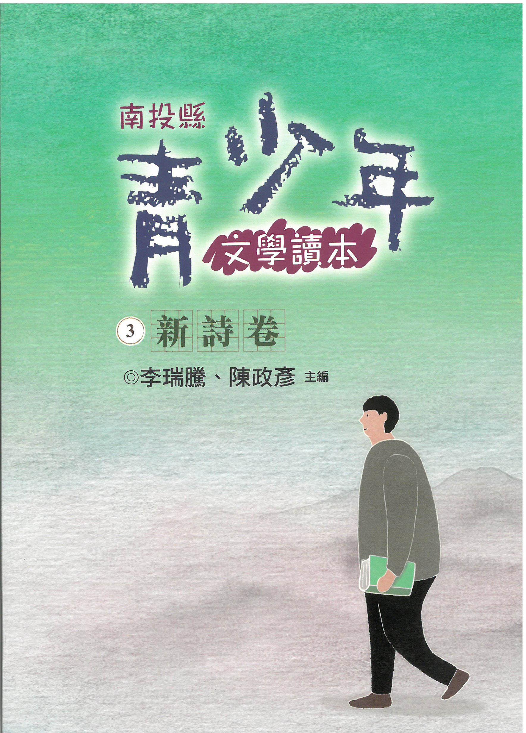 南投縣青少年文學讀本 (3) 新詩卷