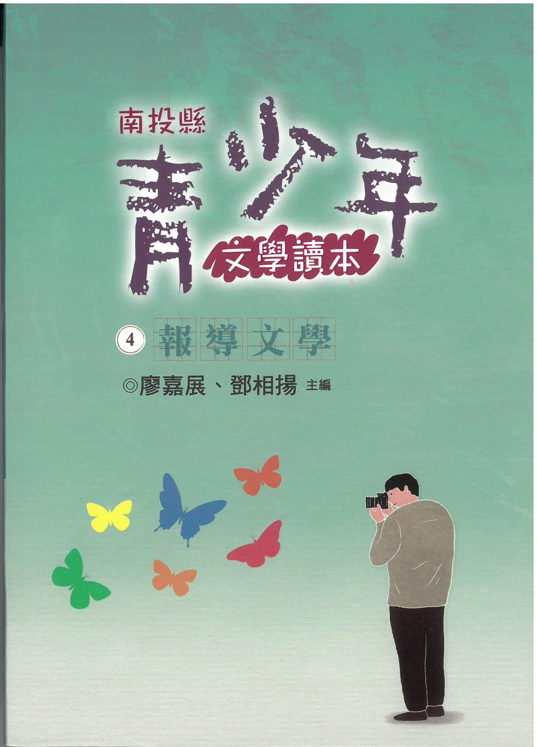 Image-南投縣青少年文學讀本 (4) 報導文學