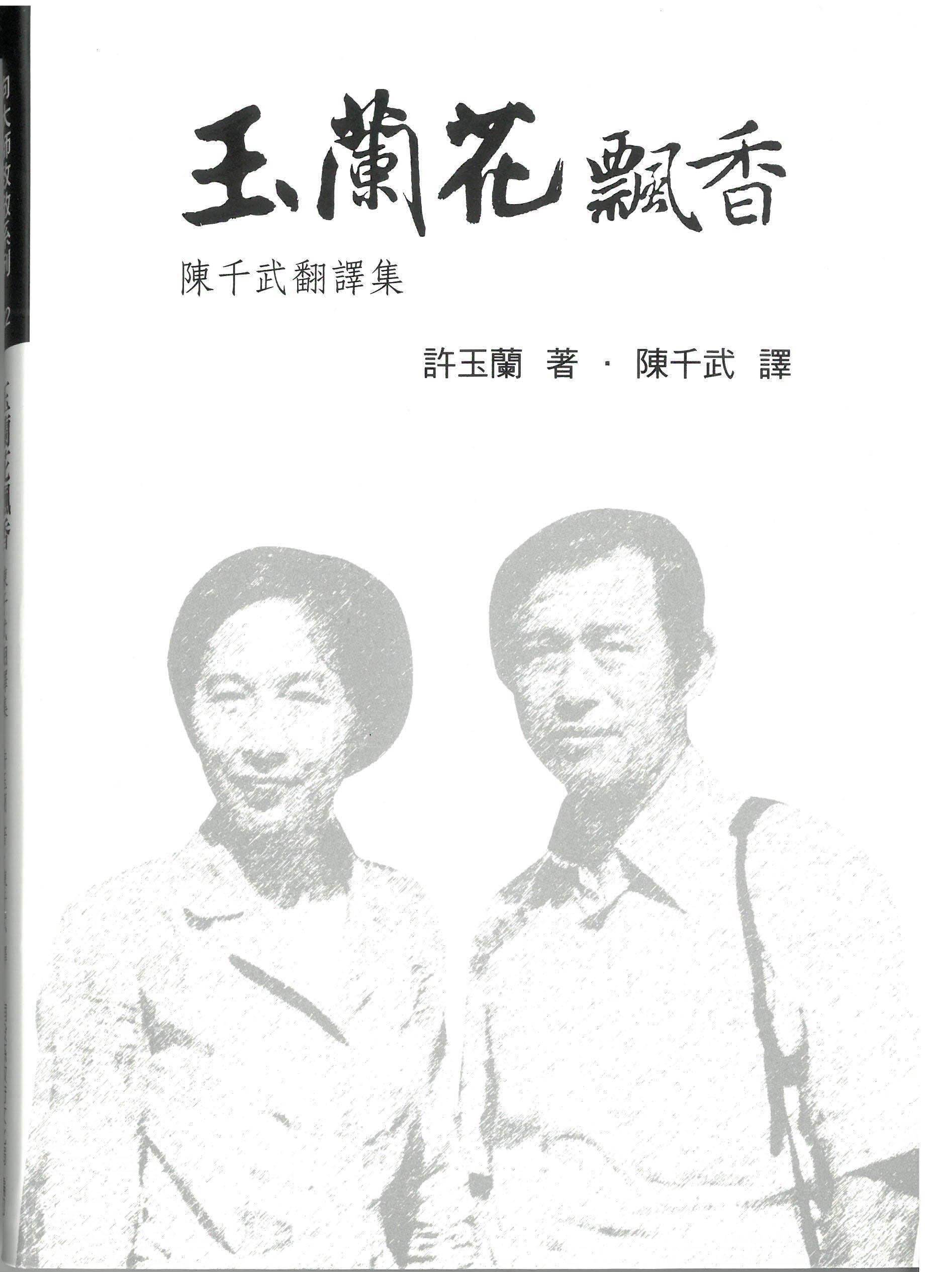 玉蘭花飄香-陳千武翻譯集