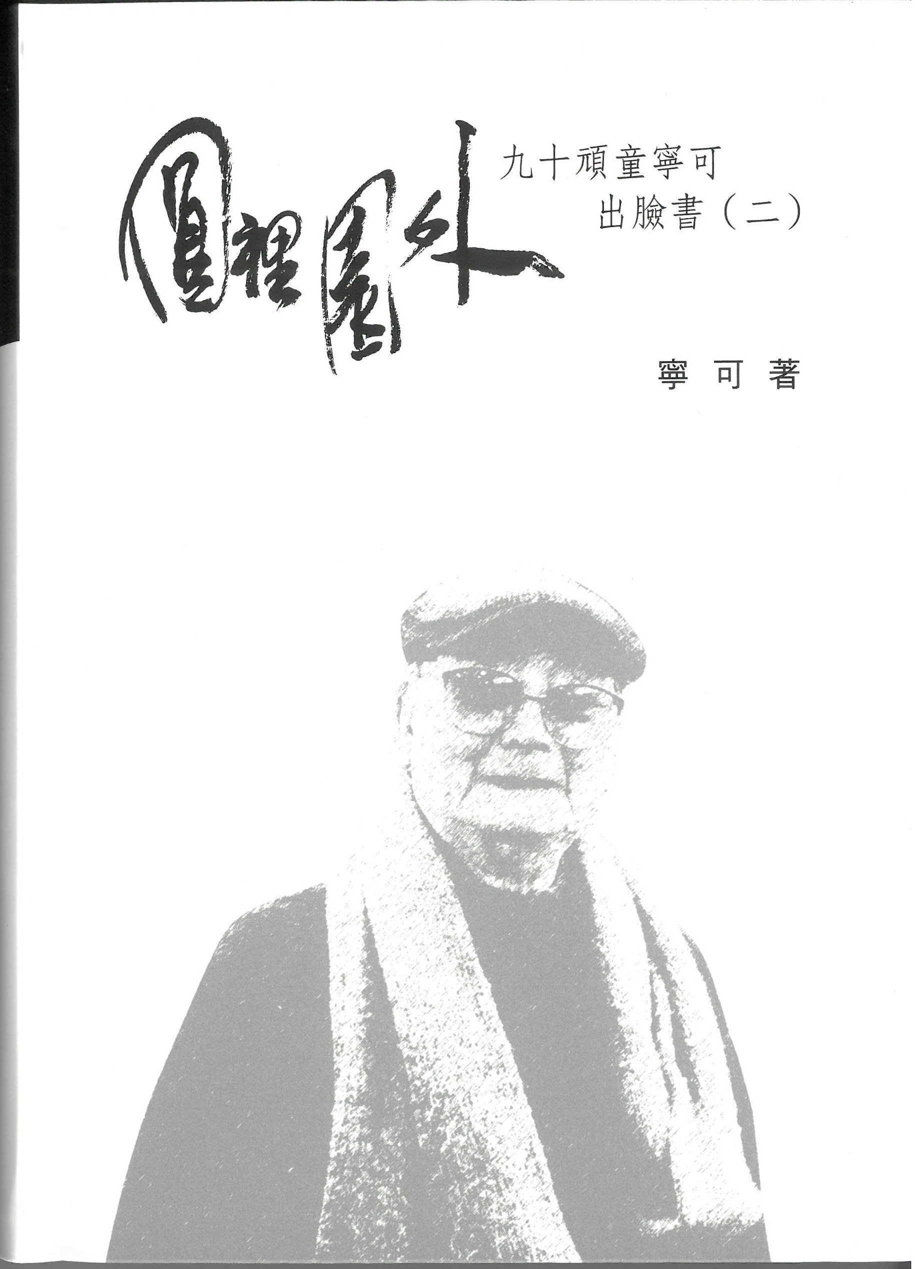Image-圓裡園外-九十頑童寧可出臉書(二)