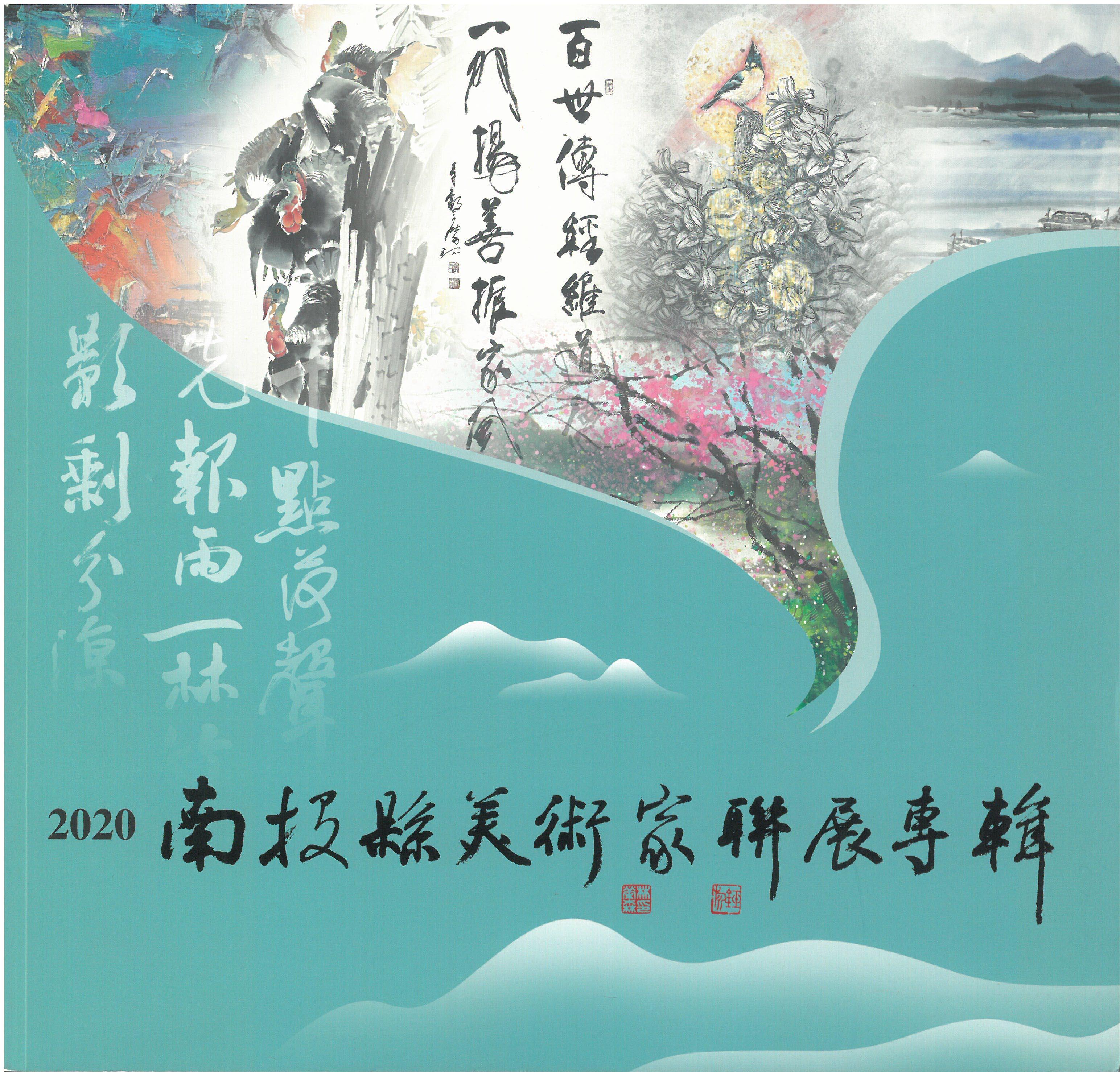 2020南投縣美術家聯展專輯