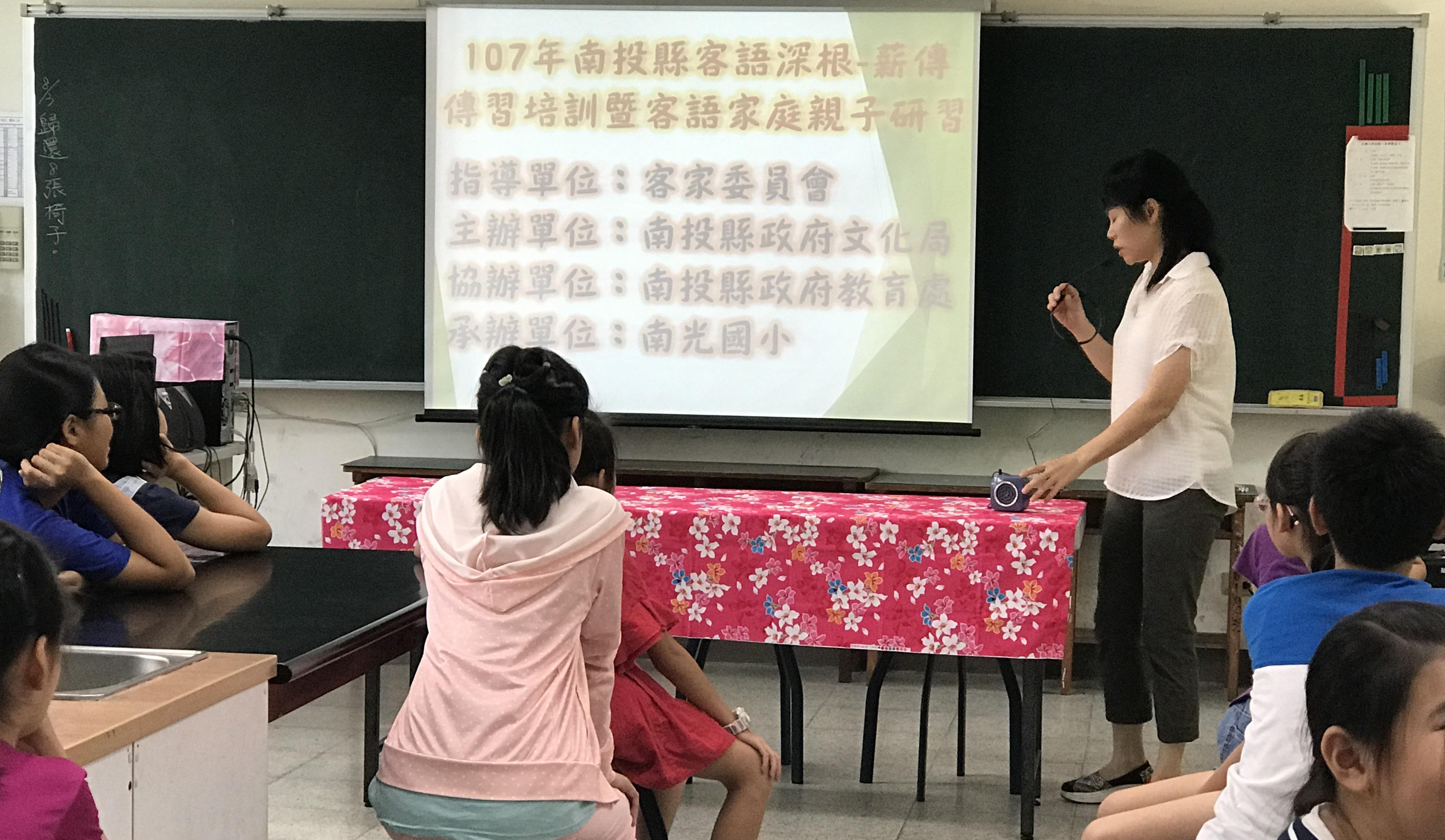 107年度『多元客家文化親子研習』活動
