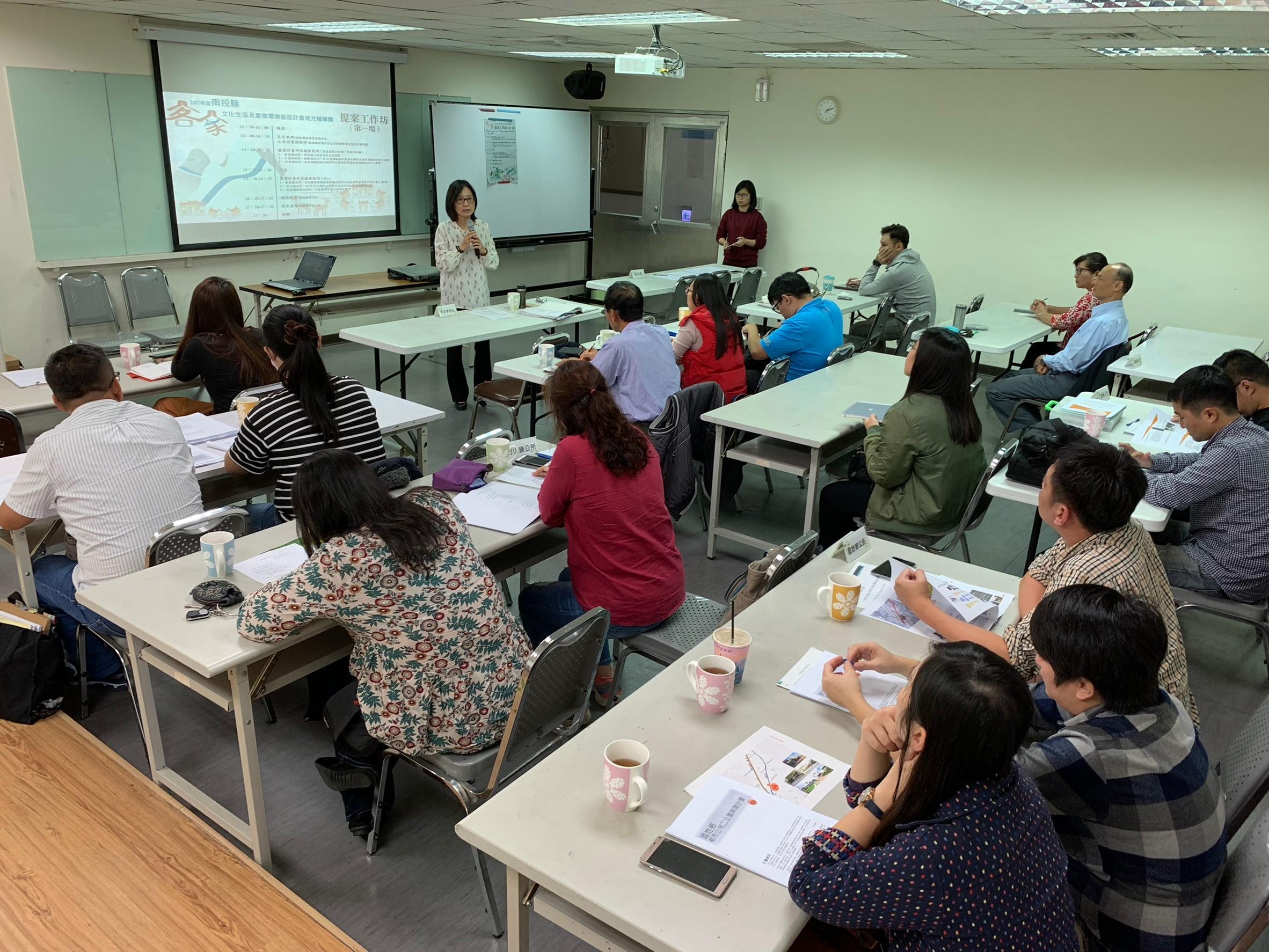 108客家文化生活及產業環境營造計畫提案工作坊(第一場)