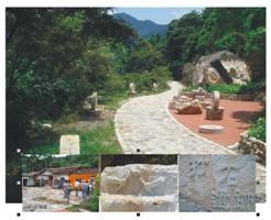 打石文化園區