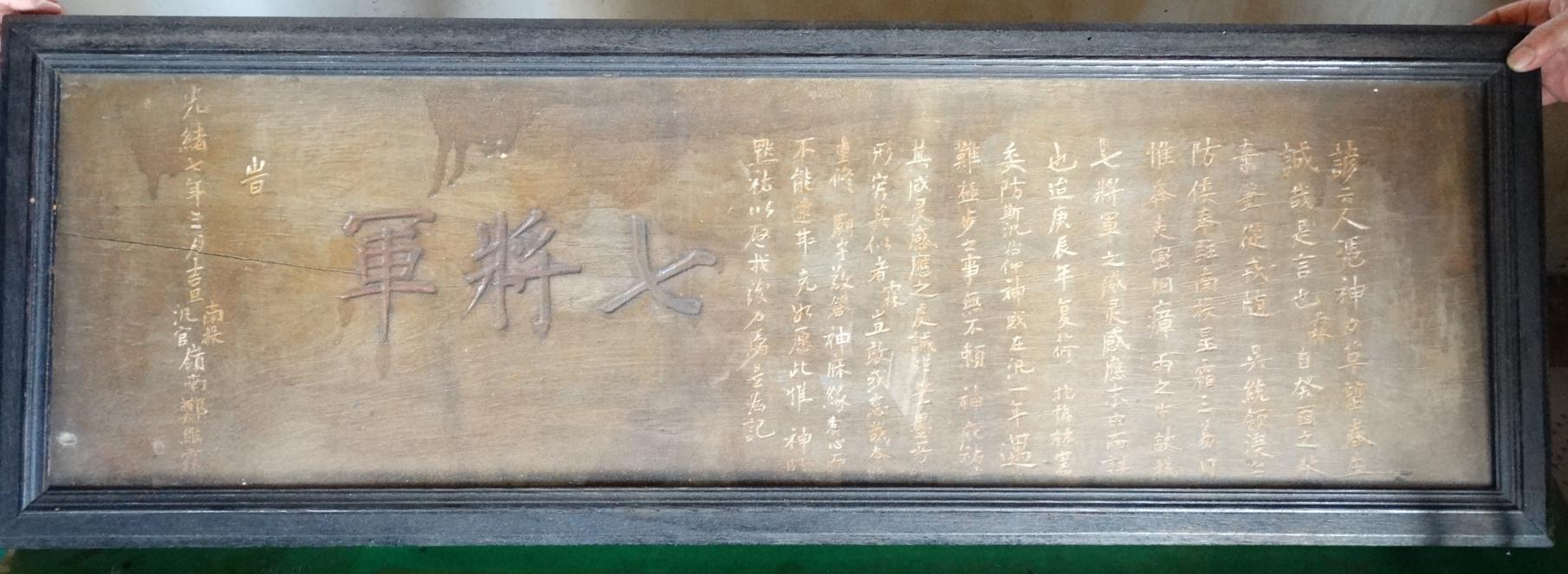 「七將軍」匾