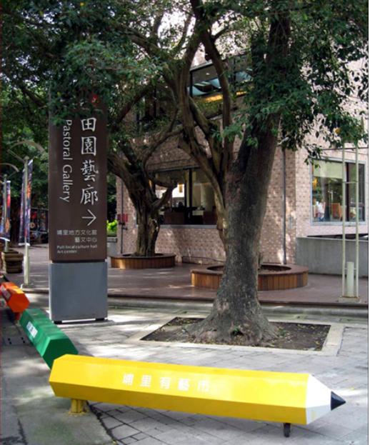 Image-埔里地方文化館(埔里藝文中心)
