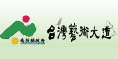 台灣藝術大道