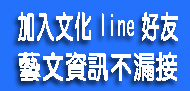 民眾加入文化局LINE