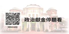 監察院陽光法令主題網