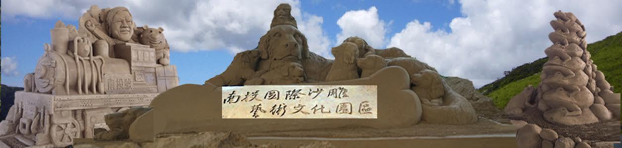 主題專區-南投國際沙雕藝術文化園區-上方形像圖