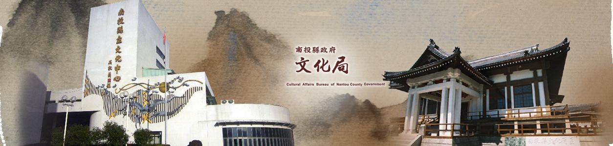 南投縣政府文化局-上方形像圖